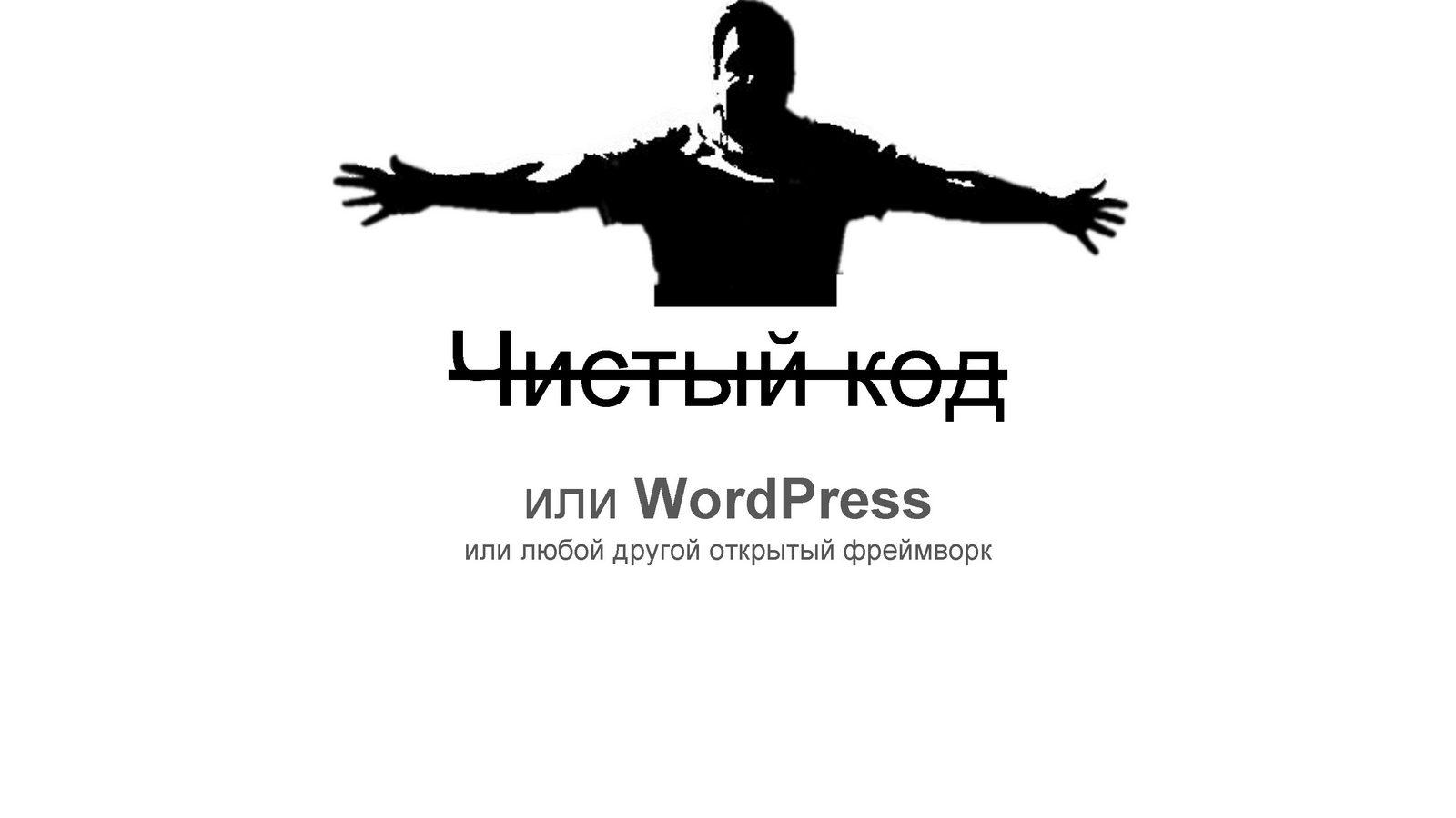 Чистый код или WordPress — Геннадий Ковшенин_Page_51