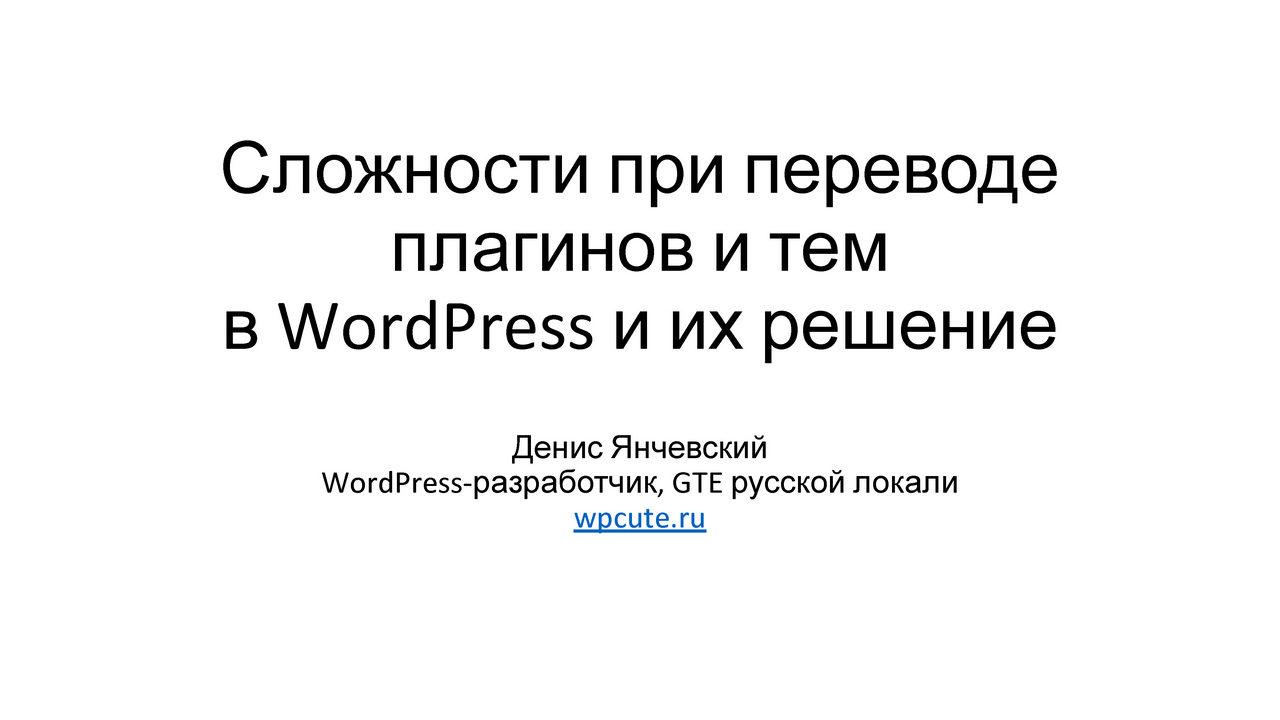 Денис Янчевский Сложности при переводе плагинов и тем в WordPress и их решение_Page_01