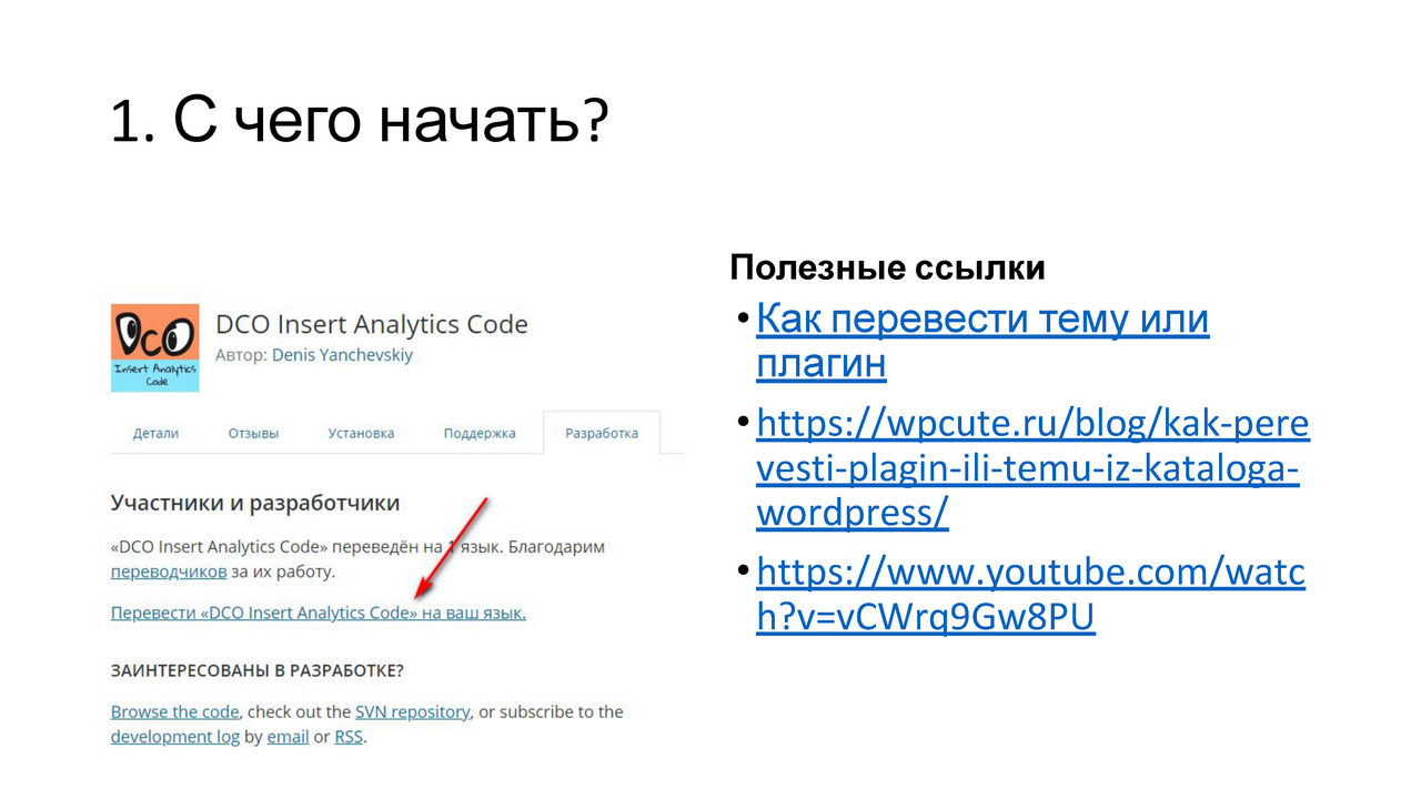 Денис Янчевский Сложности при переводе плагинов и тем в WordPress и их решение_Page_02