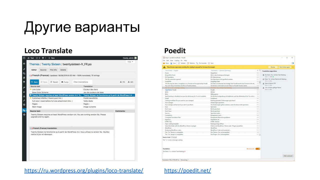 Денис Янчевский Сложности при переводе плагинов и тем в WordPress и их решение_Page_03