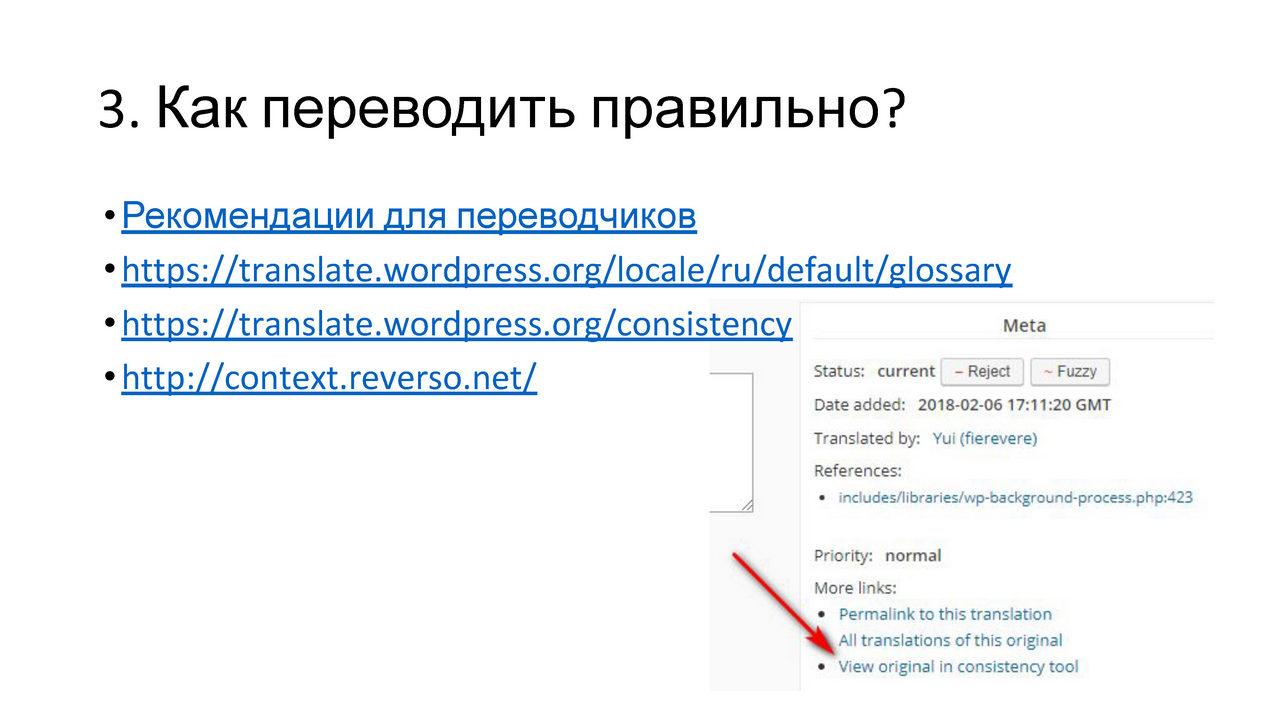 Денис Янчевский Сложности при переводе плагинов и тем в WordPress и их решение_Page_05