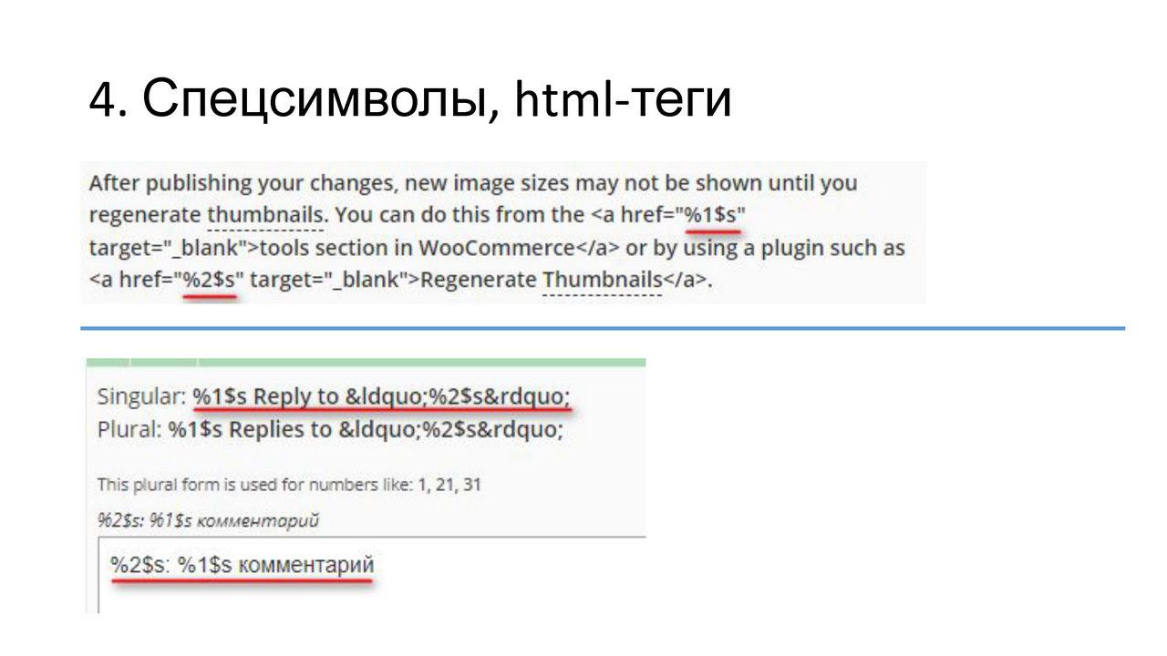 Денис Янчевский Сложности при переводе плагинов и тем в WordPress и их решение_Page_06