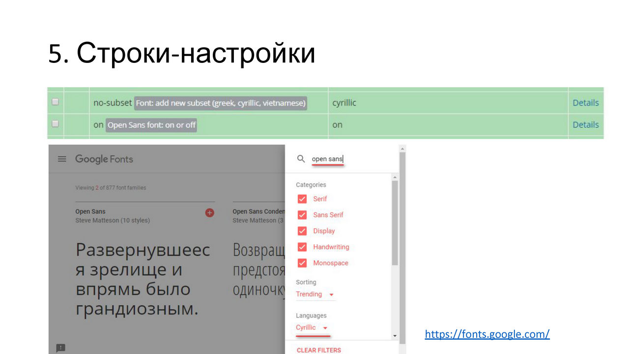 Денис Янчевский Сложности при переводе плагинов и тем в WordPress и их решение_Page_07