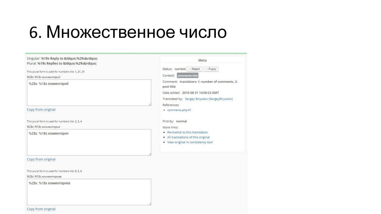 Денис Янчевский Сложности при переводе плагинов и тем в WordPress и их решение_Page_08