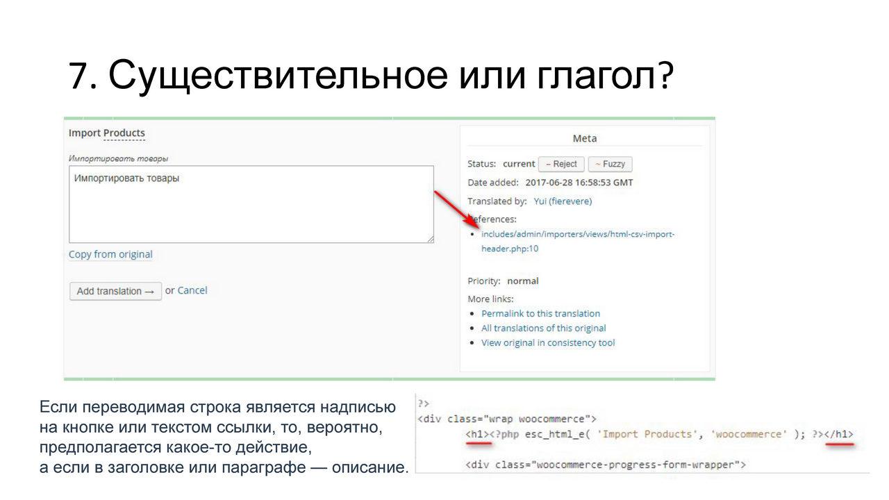 Денис Янчевский Сложности при переводе плагинов и тем в WordPress и их решение_Page_09
