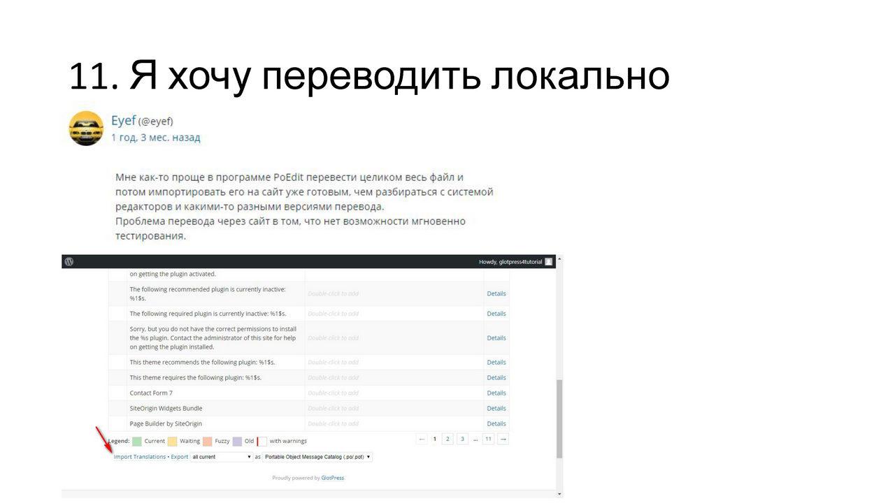 Денис Янчевский Сложности при переводе плагинов и тем в WordPress и их решение_Page_13