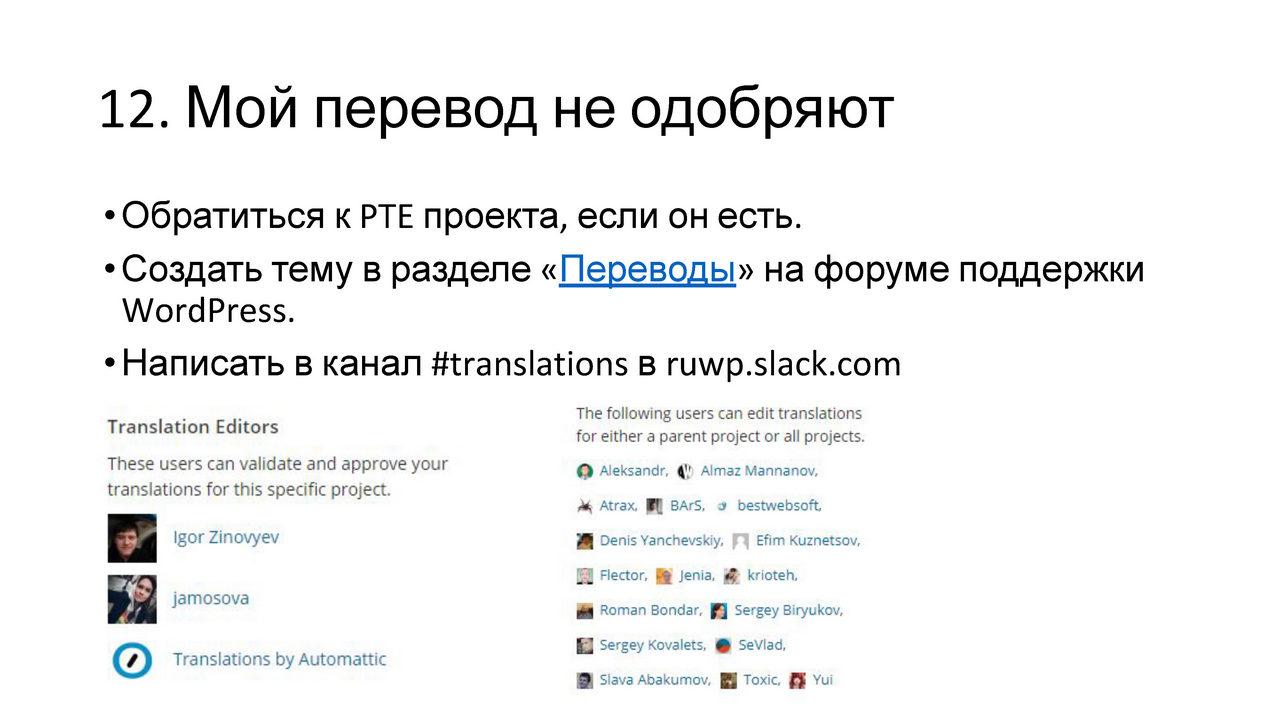 Денис Янчевский Сложности при переводе плагинов и тем в WordPress и их решение_Page_14