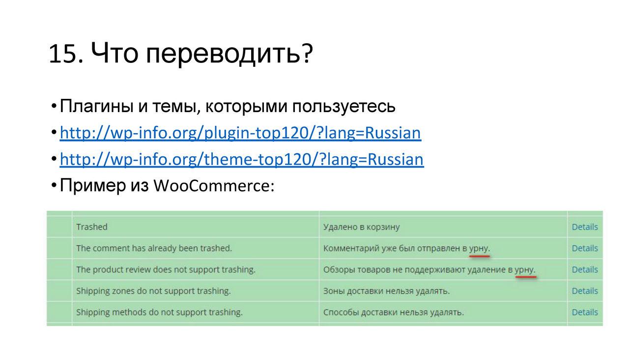 Денис Янчевский Сложности при переводе плагинов и тем в WordPress и их решение_Page_17