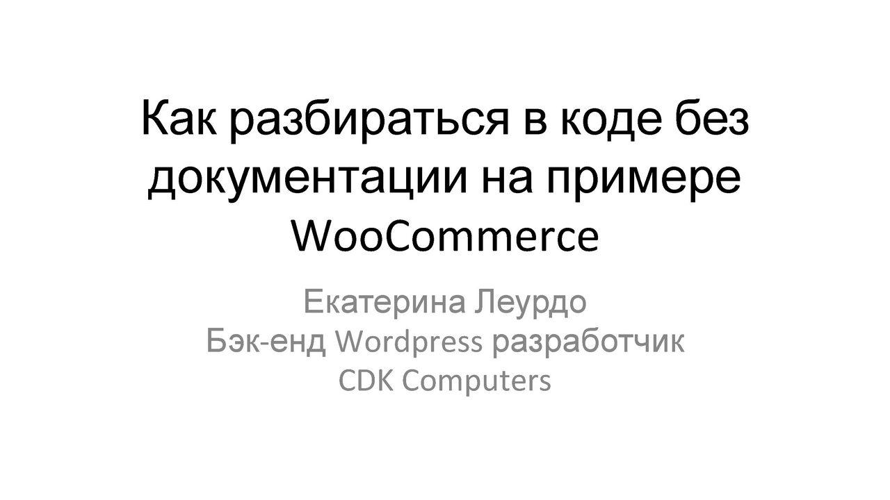 Екатерина Леурдо - Как разбираться в коде без документации на примере WooCommerce_Page_01