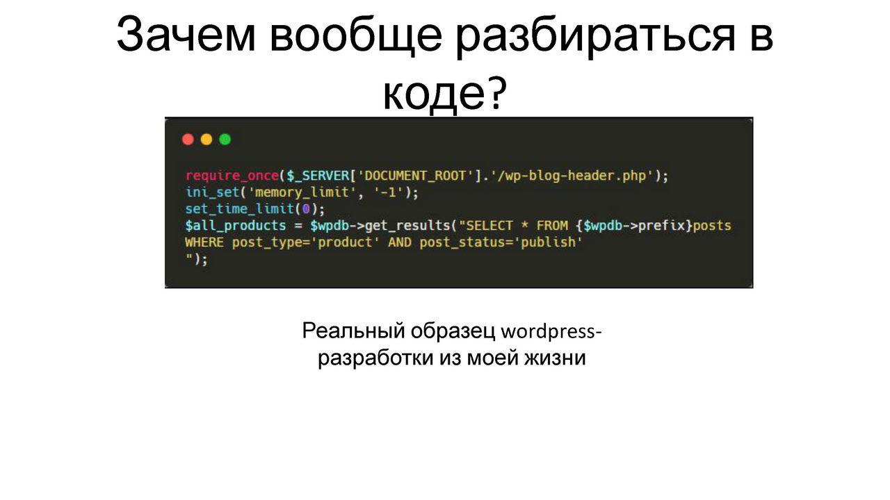 Екатерина Леурдо - Как разбираться в коде без документации на примере WooCommerce_Page_02