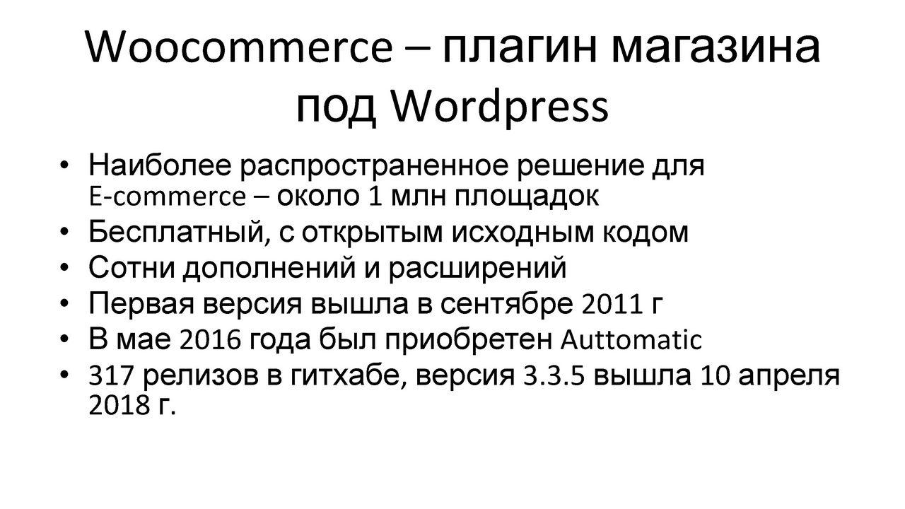 Екатерина Леурдо - Как разбираться в коде без документации на примере WooCommerce_Page_03