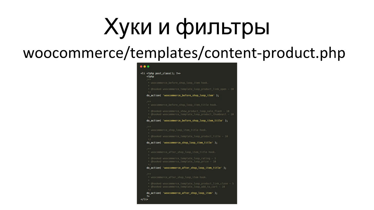 Екатерина Леурдо - Как разбираться в коде без документации на примере WooCommerce_Page_04