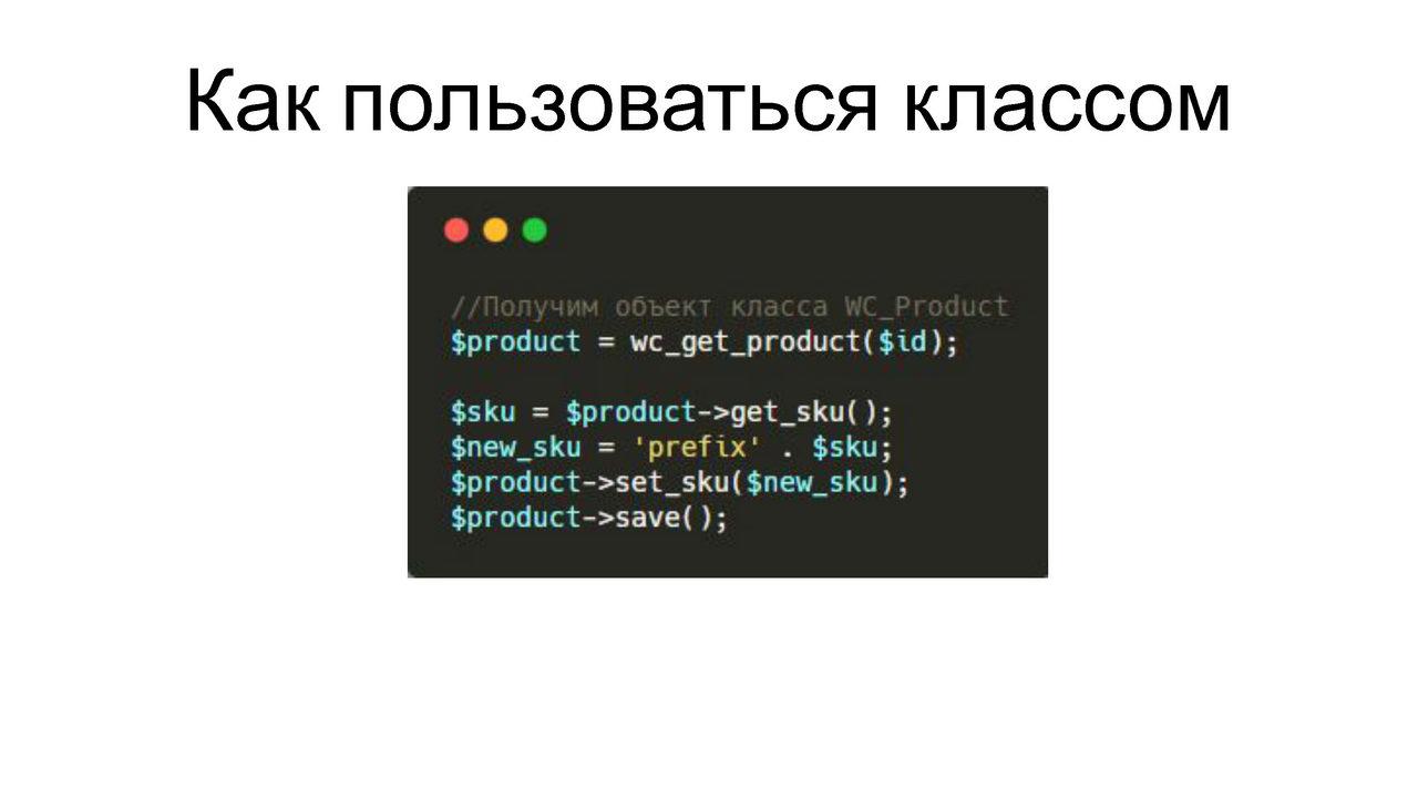 Екатерина Леурдо - Как разбираться в коде без документации на примере WooCommerce_Page_08