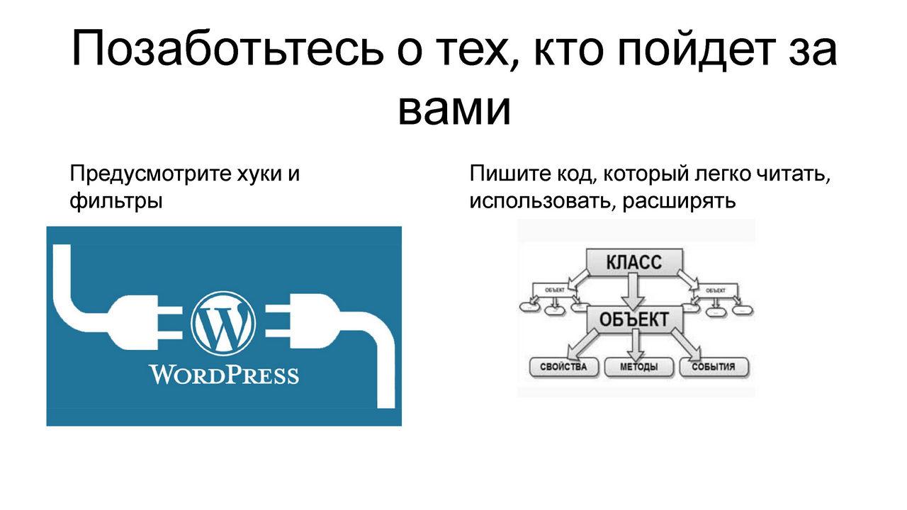 Екатерина Леурдо - Как разбираться в коде без документации на примере WooCommerce_Page_10