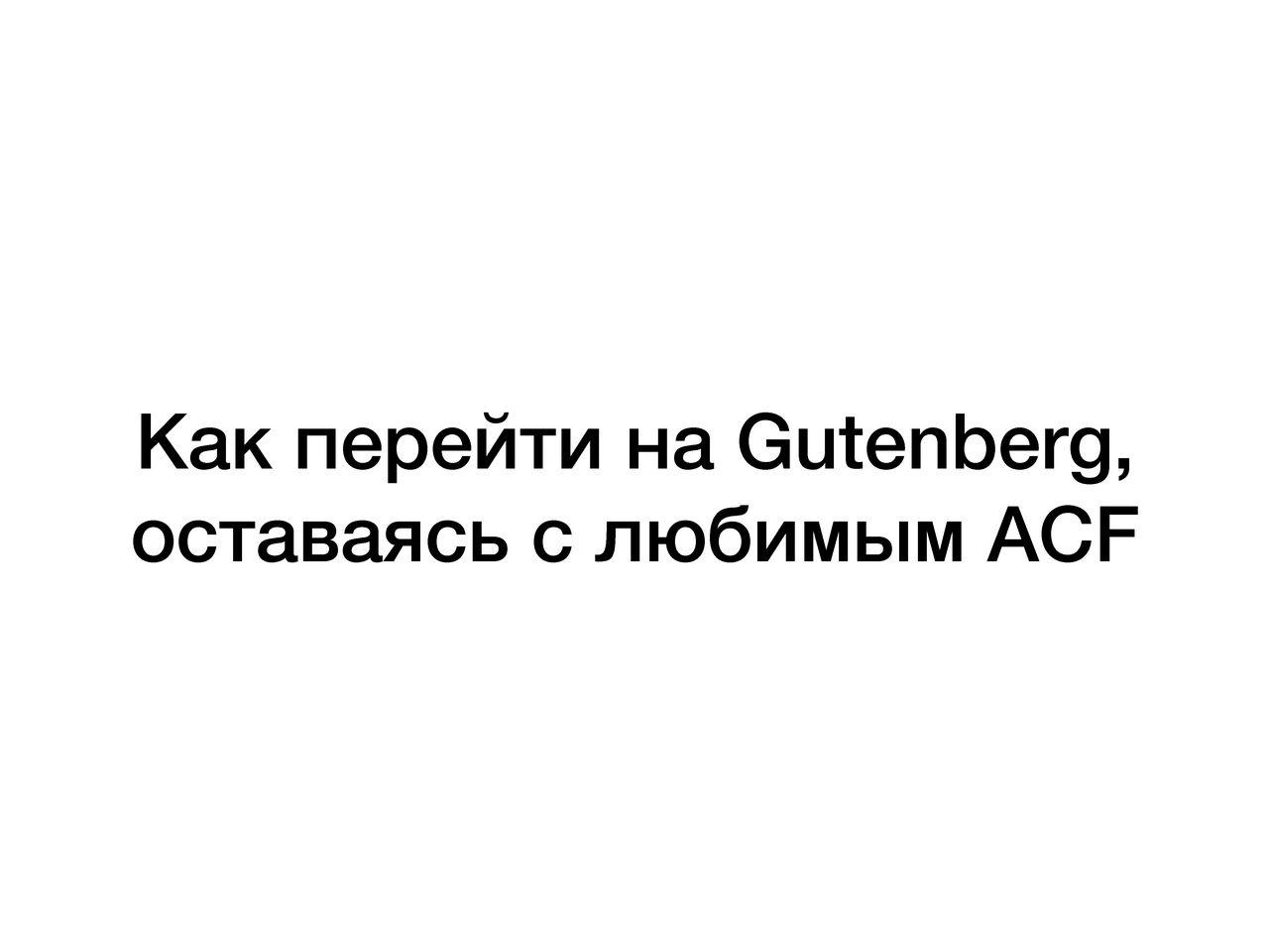 Как перейти на Gutenberg,оставаясьслюбимым ACF - Макс Лючин_Page_01