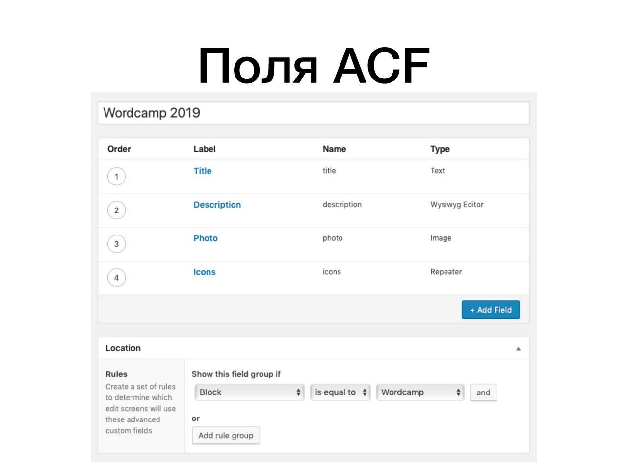 Как перейти на Gutenberg,оставаясьслюбимым ACF - Макс Лючин_Page_09