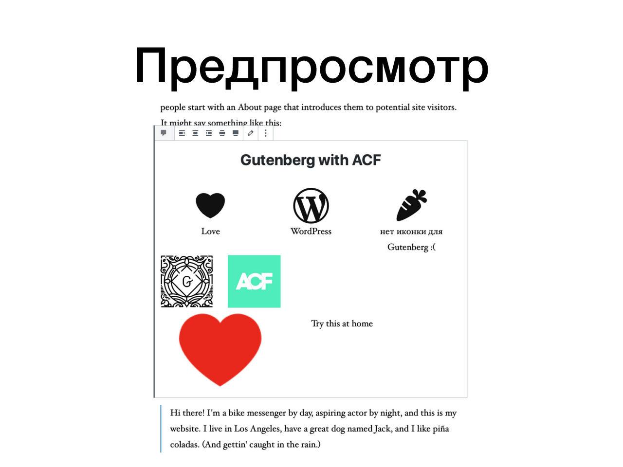 Как перейти на Gutenberg,оставаясьслюбимым ACF - Макс Лючин_Page_13