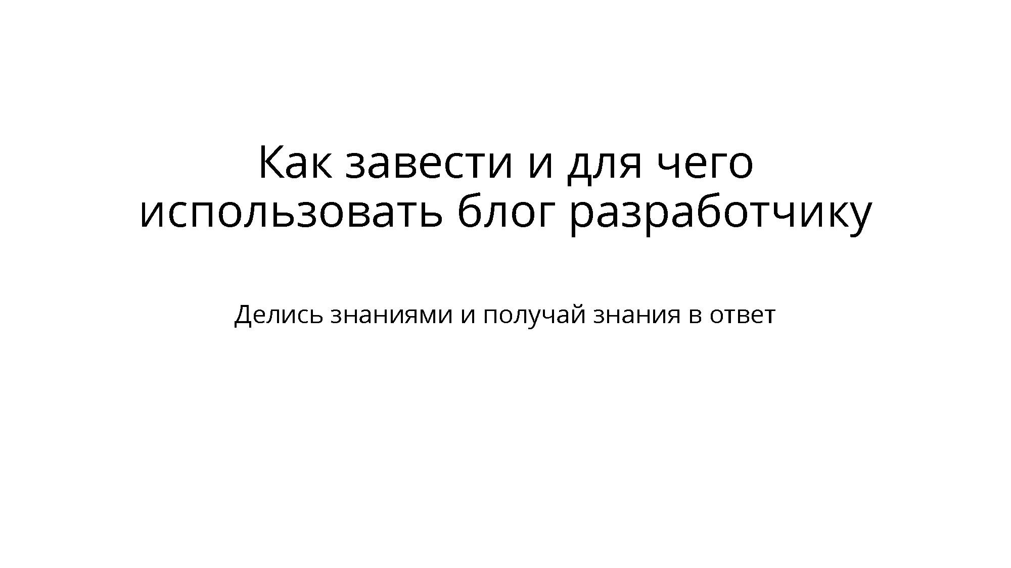 Kak_zavesti_i_dlya_chego_ispolzovat_blog_razrabotchiku__Denis_Yanchevskiy_Страница_03