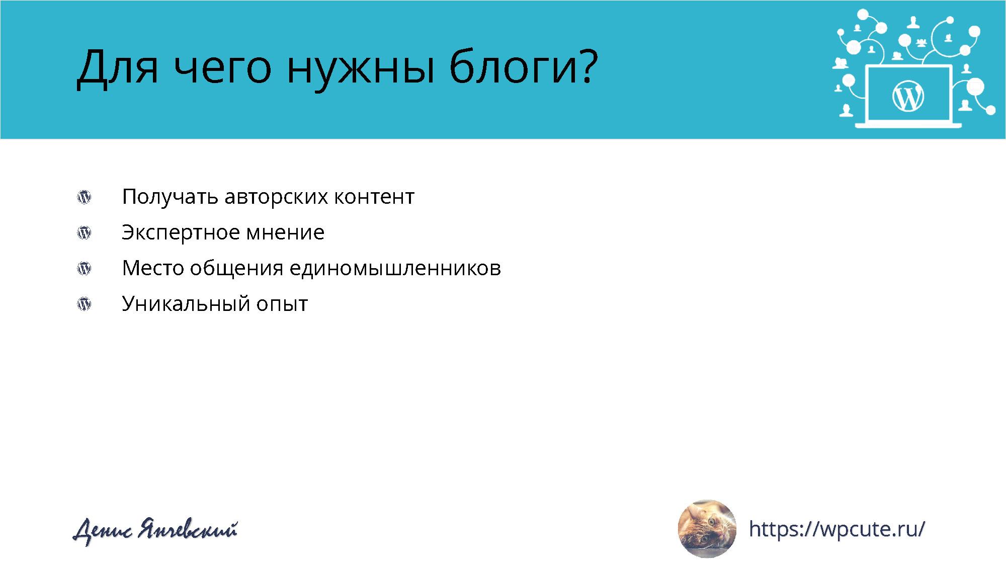 Kak_zavesti_i_dlya_chego_ispolzovat_blog_razrabotchiku__Denis_Yanchevskiy_Страница_04