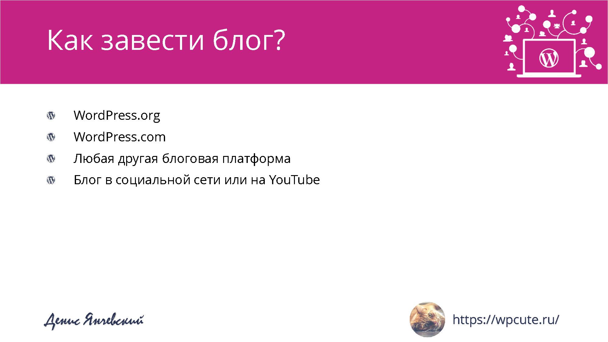 Kak_zavesti_i_dlya_chego_ispolzovat_blog_razrabotchiku__Denis_Yanchevskiy_Страница_05
