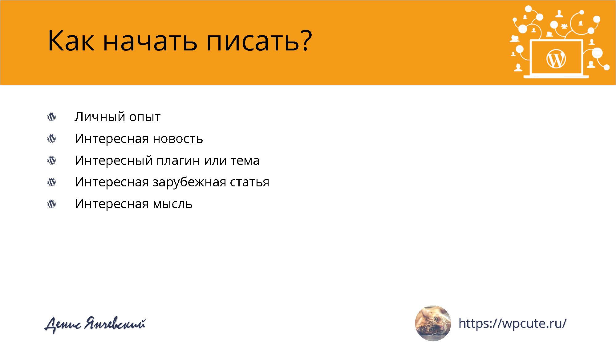 Kak_zavesti_i_dlya_chego_ispolzovat_blog_razrabotchiku__Denis_Yanchevskiy_Страница_06