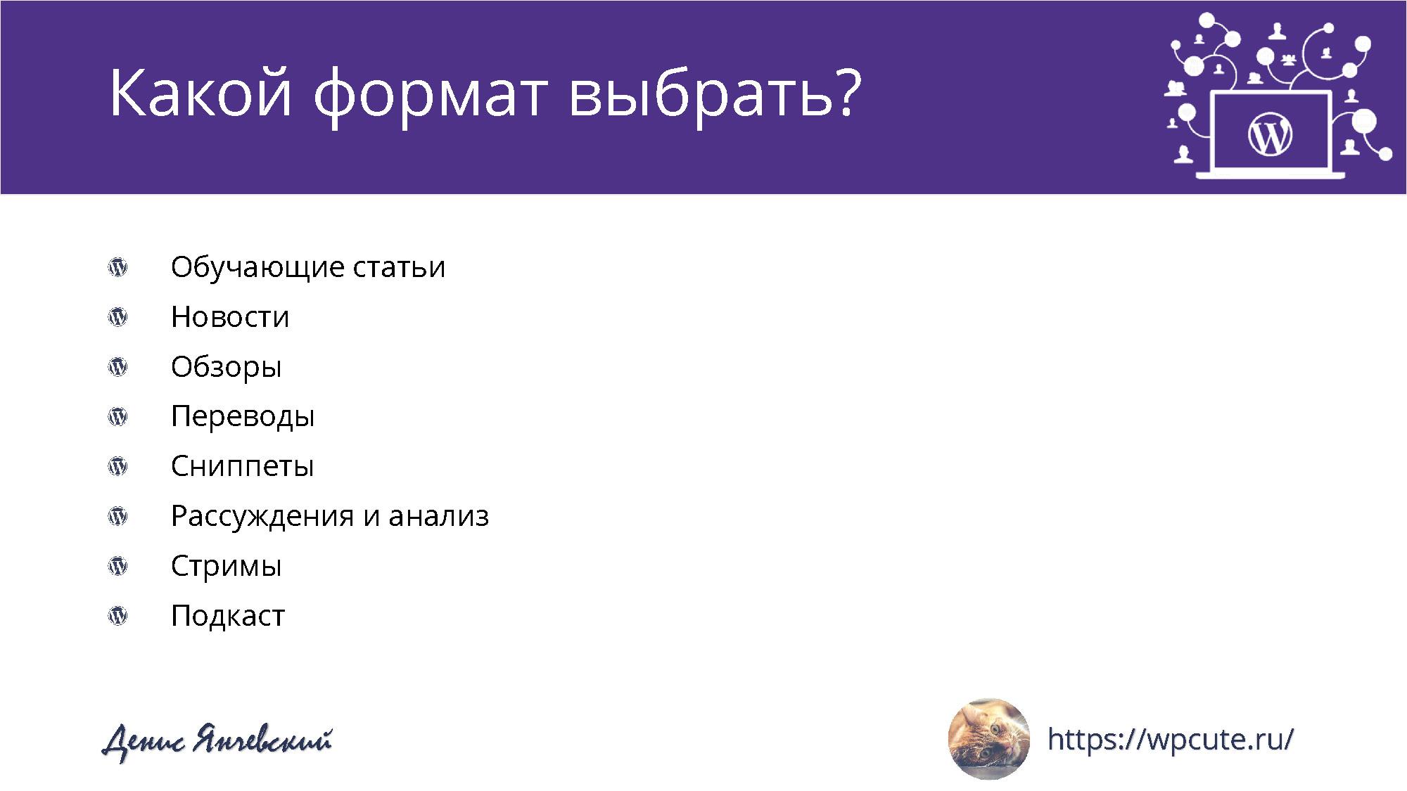 Kak_zavesti_i_dlya_chego_ispolzovat_blog_razrabotchiku__Denis_Yanchevskiy_Страница_07
