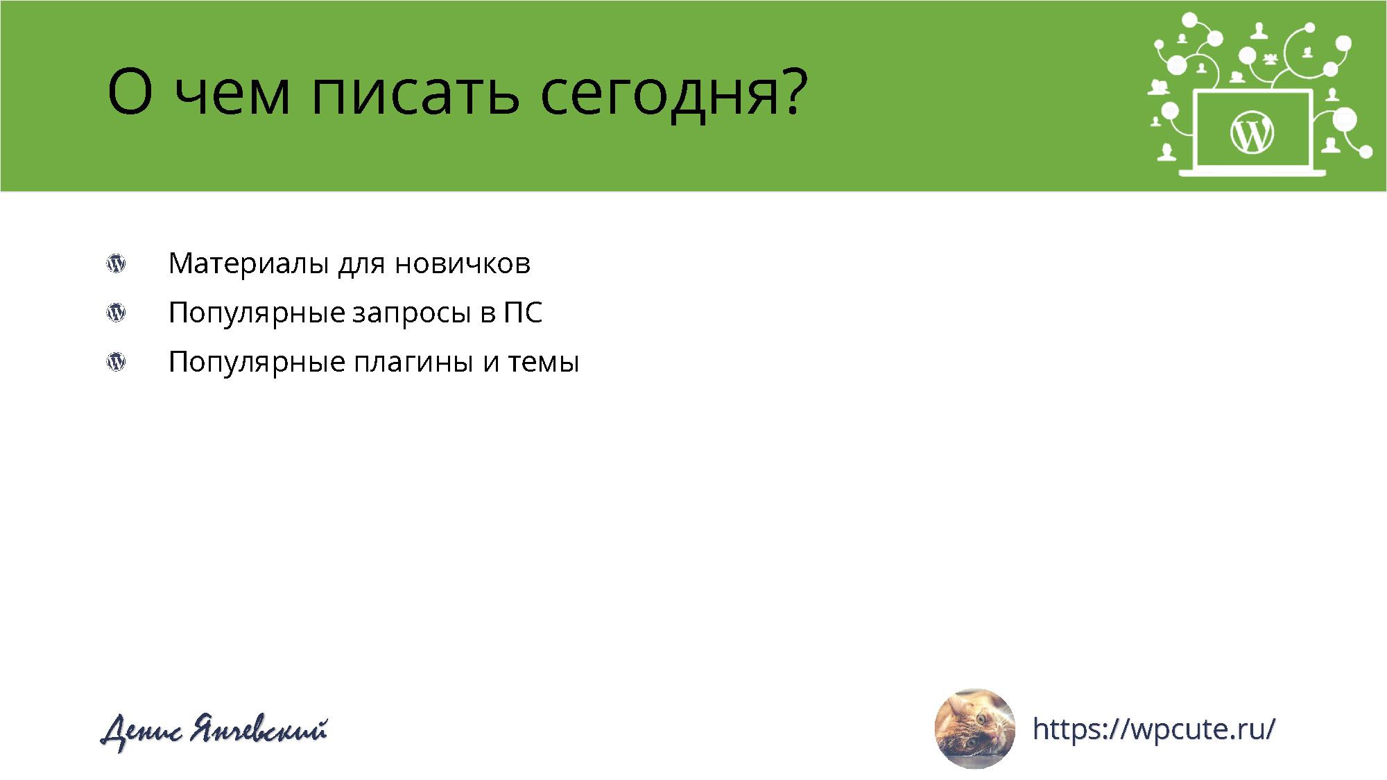 Kak_zavesti_i_dlya_chego_ispolzovat_blog_razrabotchiku__Denis_Yanchevskiy_Страница_08