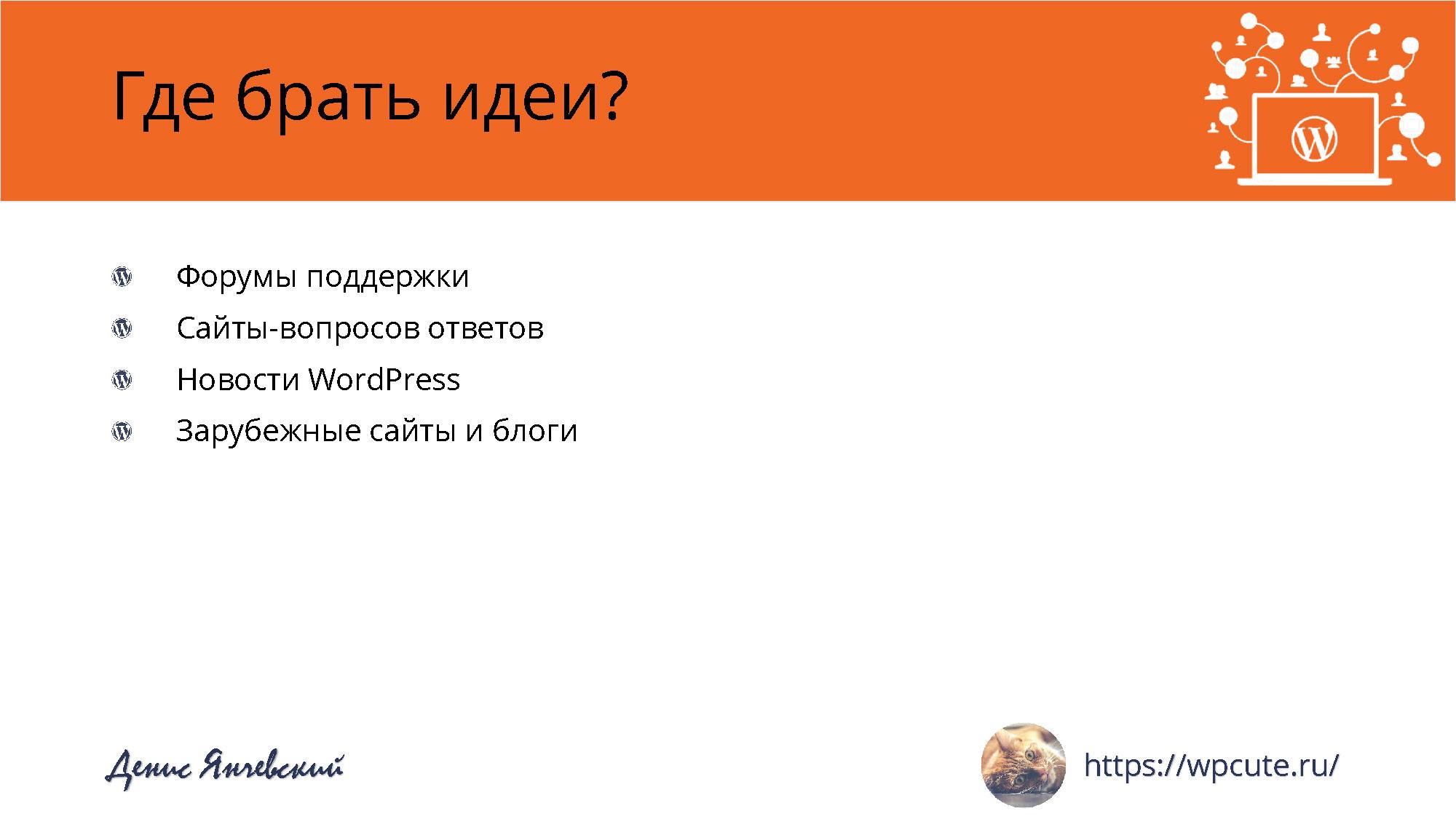 Kak_zavesti_i_dlya_chego_ispolzovat_blog_razrabotchiku__Denis_Yanchevskiy_Страница_09