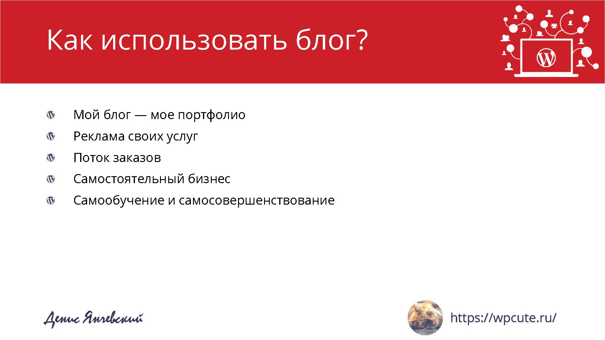Kak_zavesti_i_dlya_chego_ispolzovat_blog_razrabotchiku__Denis_Yanchevskiy_Страница_10