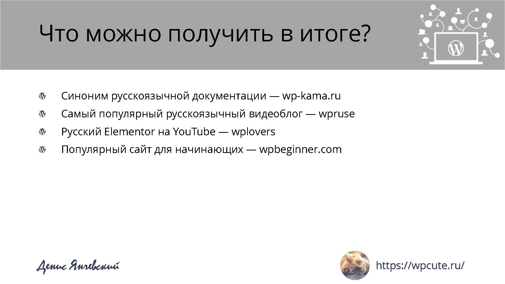 Kak_zavesti_i_dlya_chego_ispolzovat_blog_razrabotchiku__Denis_Yanchevskiy_Страница_11