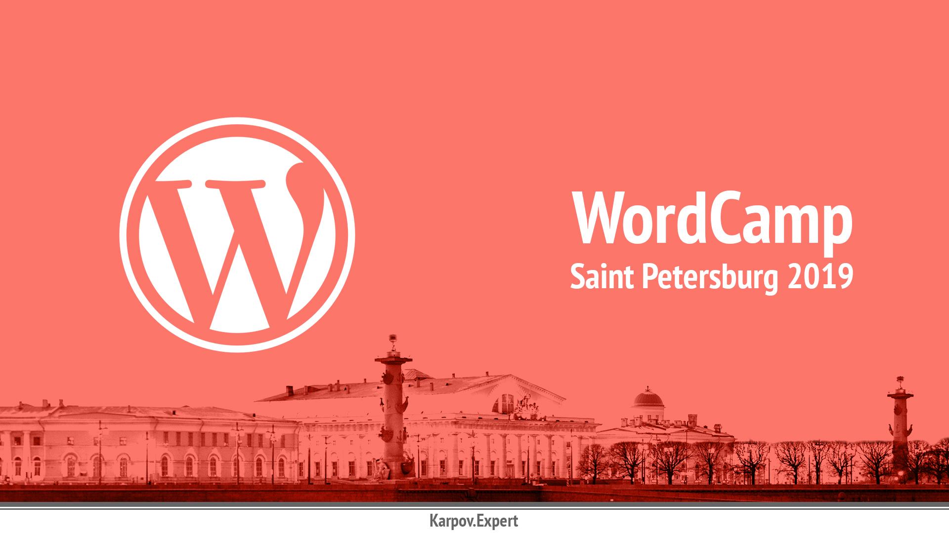 Karpov-WordCamp2019_Page_01