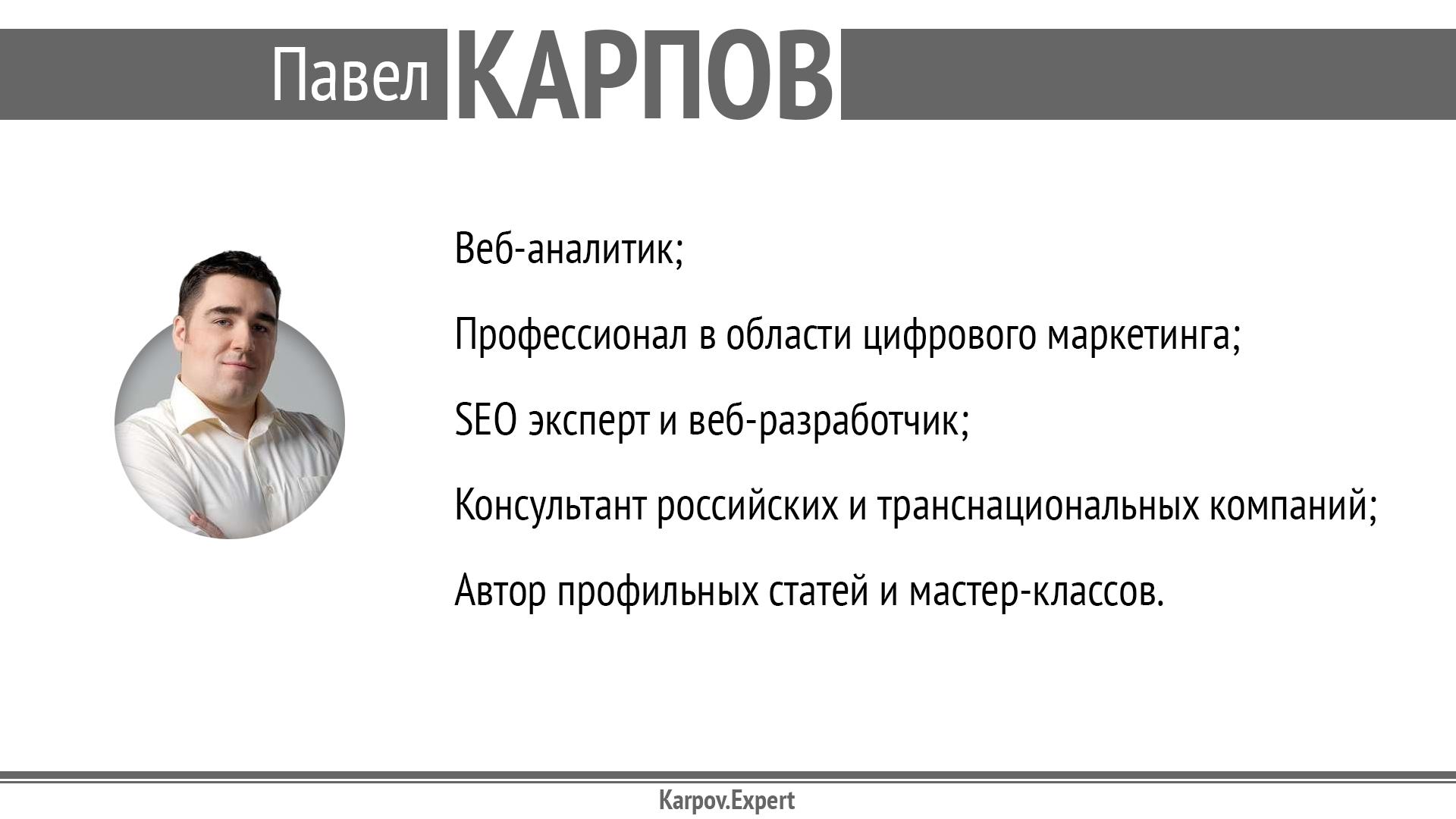 Karpov-WordCamp2019_Page_02