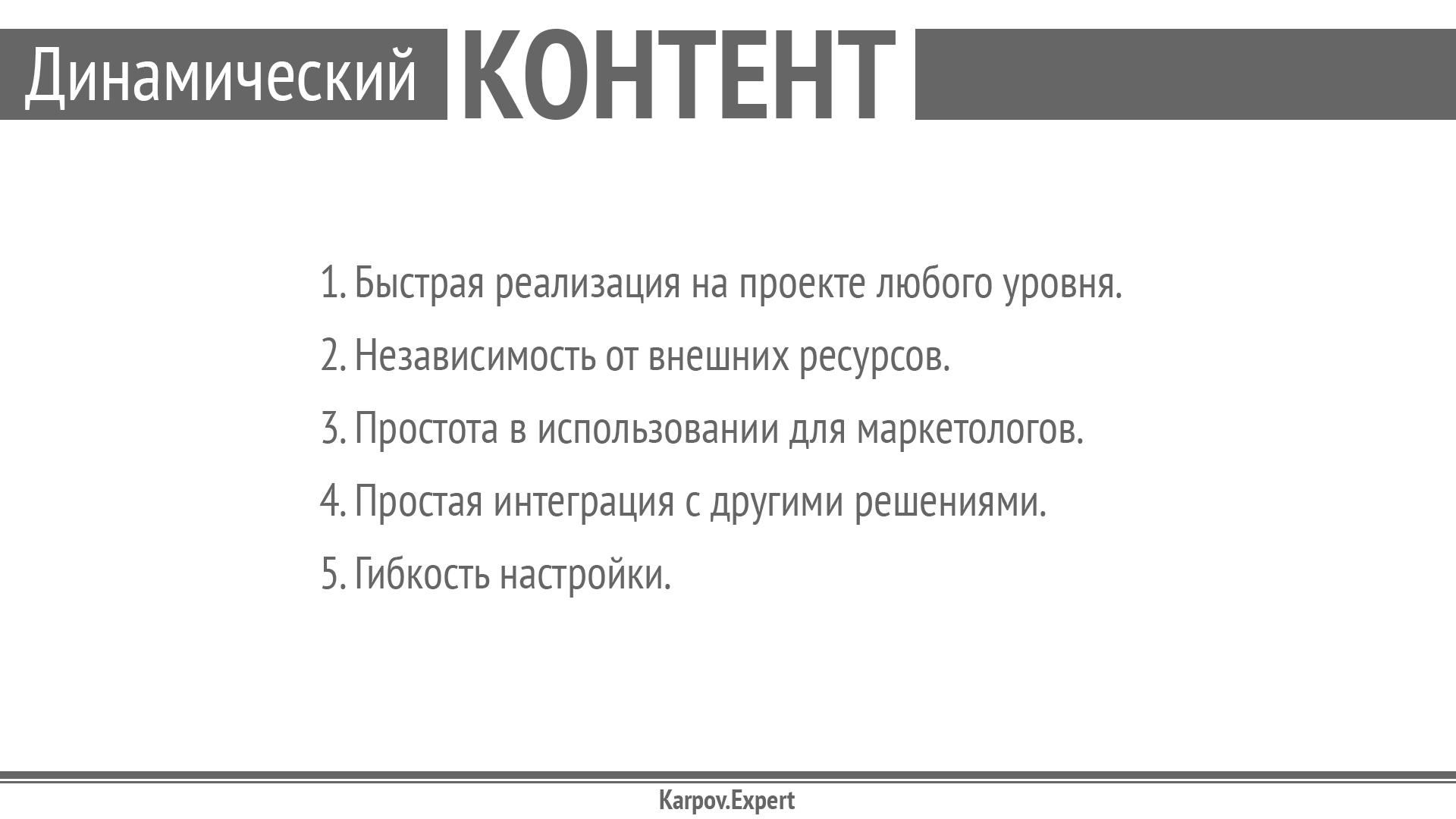 Karpov-WordCamp2019_Page_30