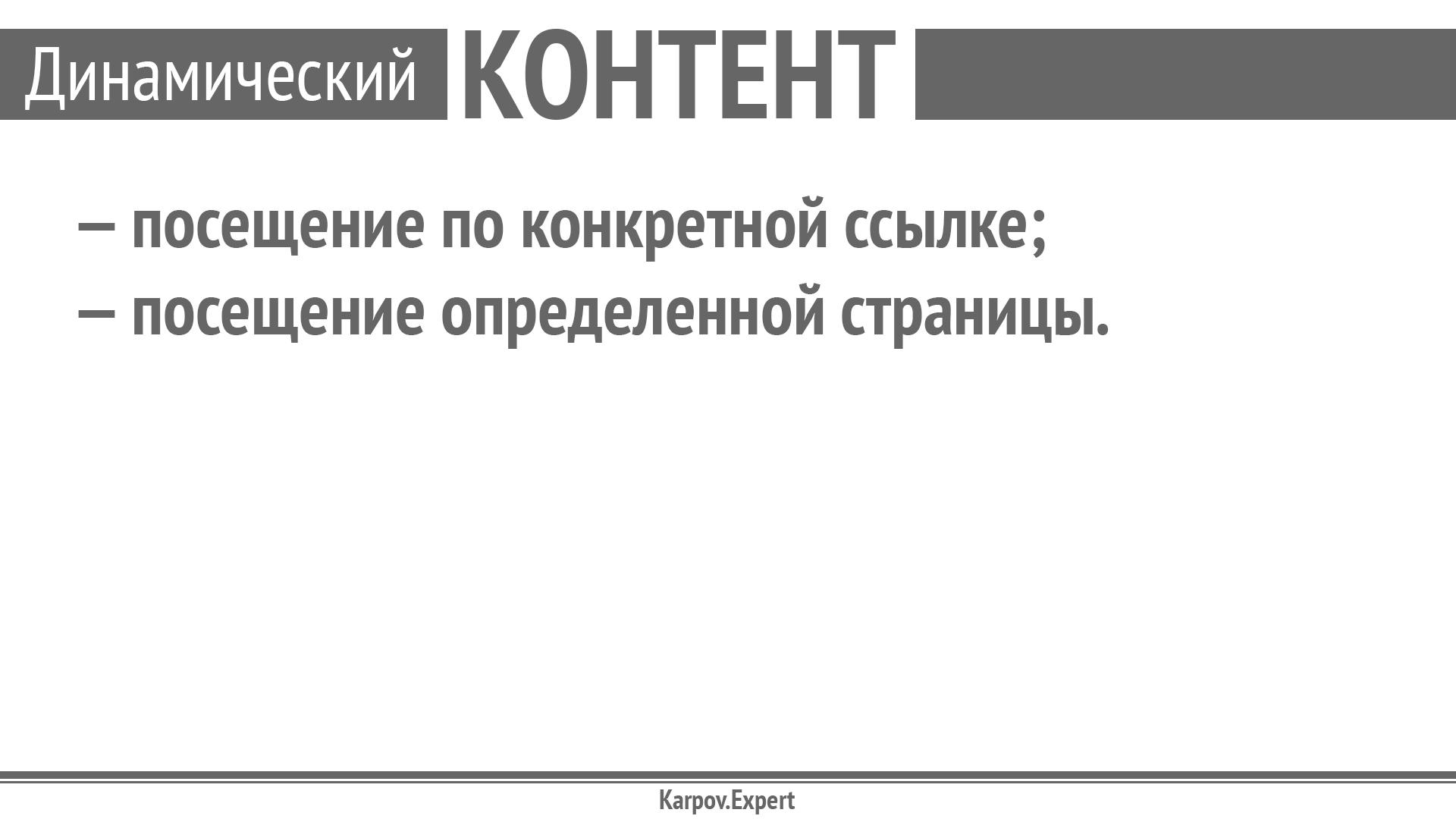 Karpov-WordCamp2019_Page_38