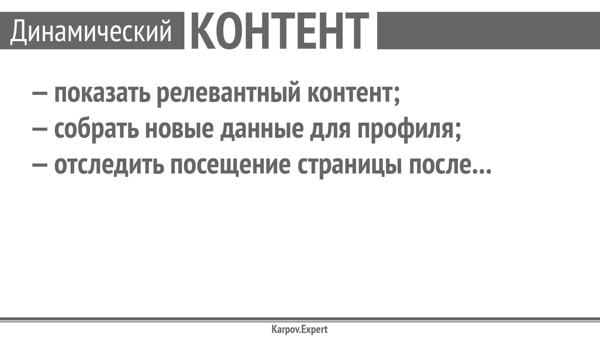 Karpov-WordCamp2019_Page_42