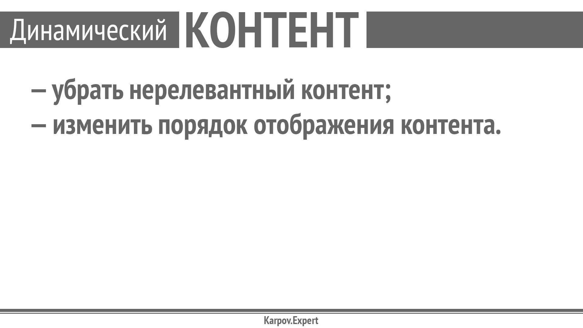 Karpov-WordCamp2019_Page_45