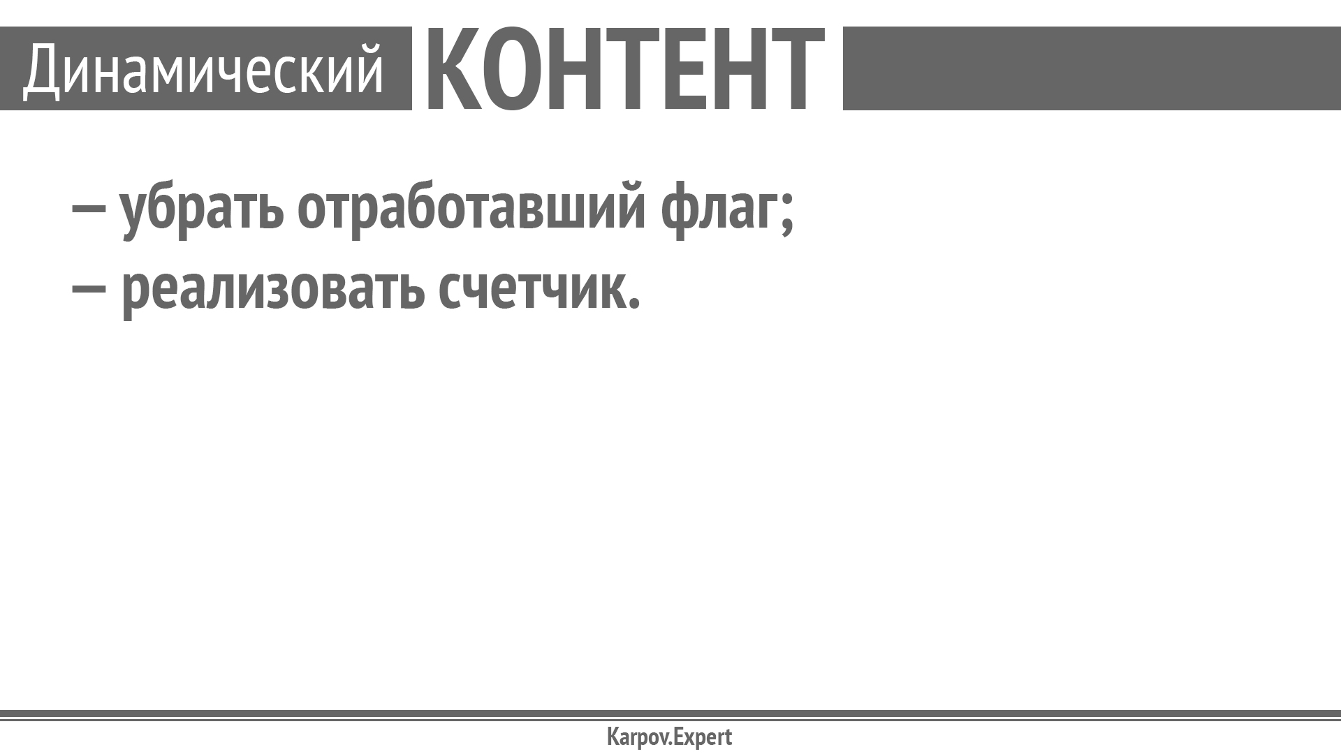 Karpov-WordCamp2019_Page_48