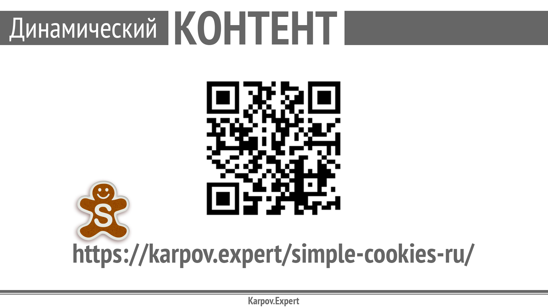 Karpov-WordCamp2019_Page_50