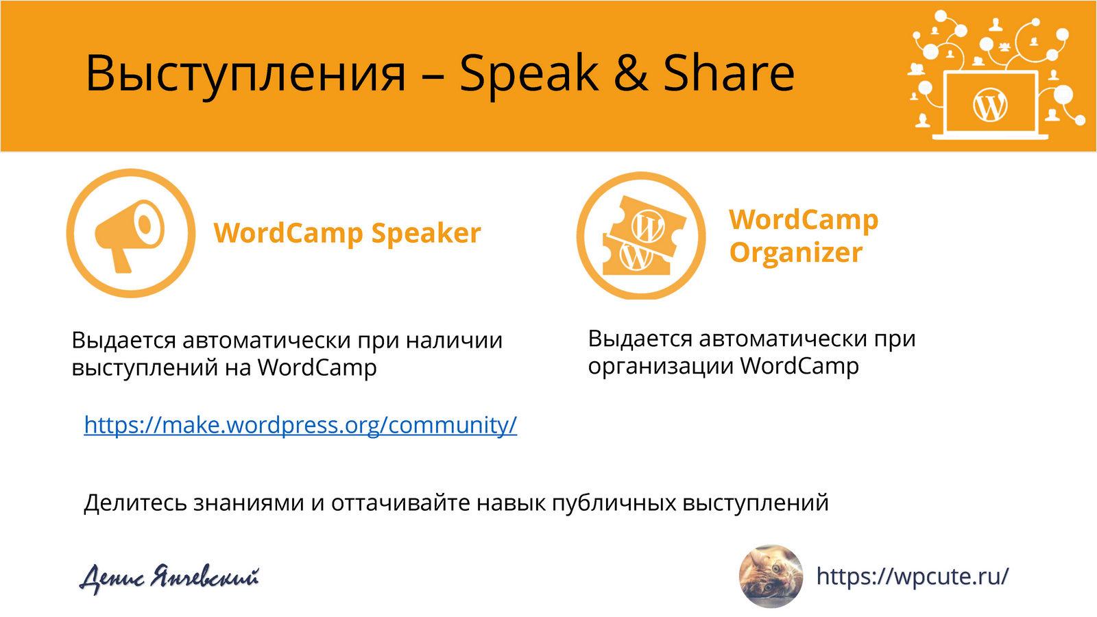 Стань WordPress-скаутом — Денис Янчевский_Page_07