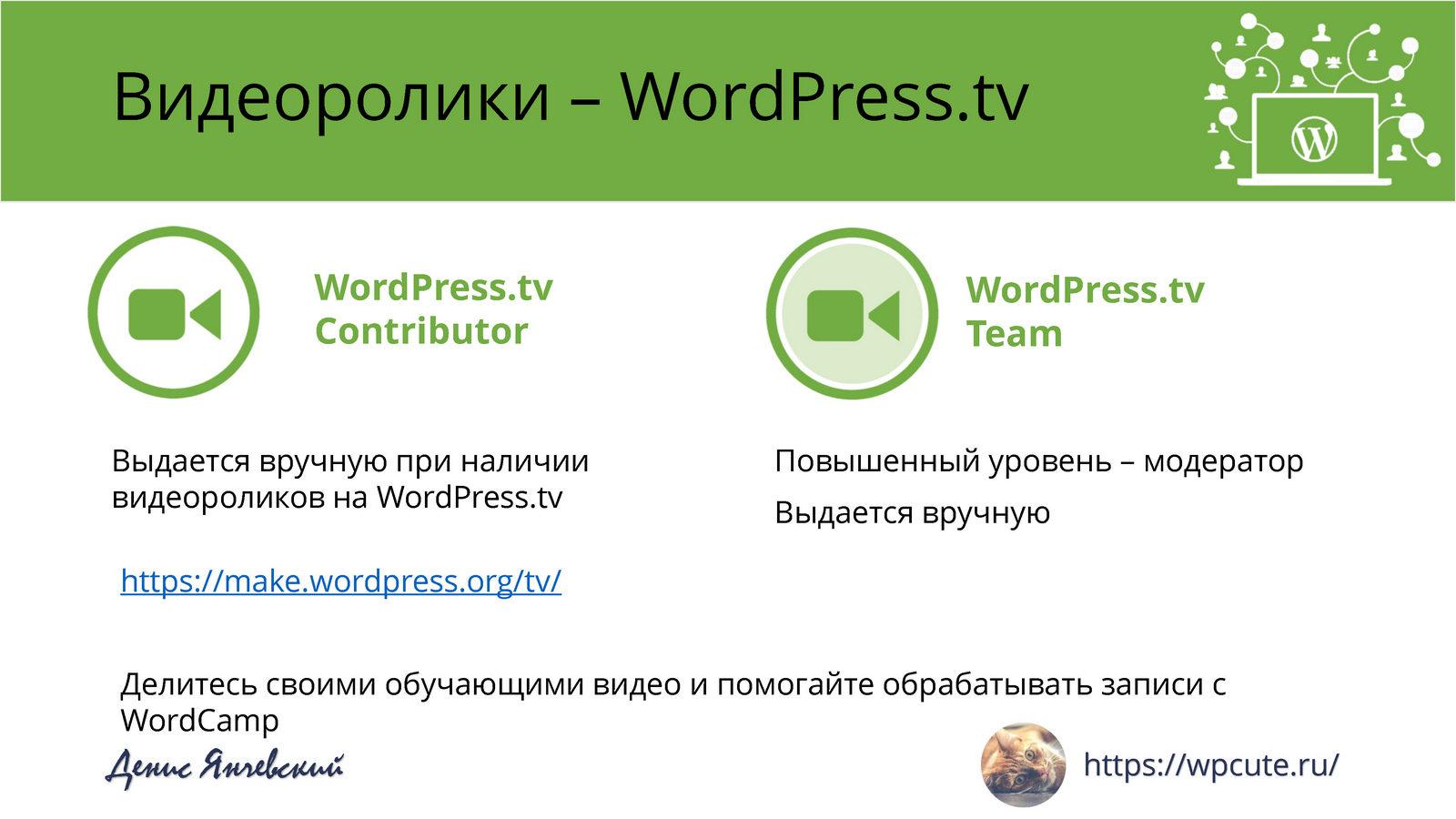 Стань WordPress-скаутом — Денис Янчевский_Page_08