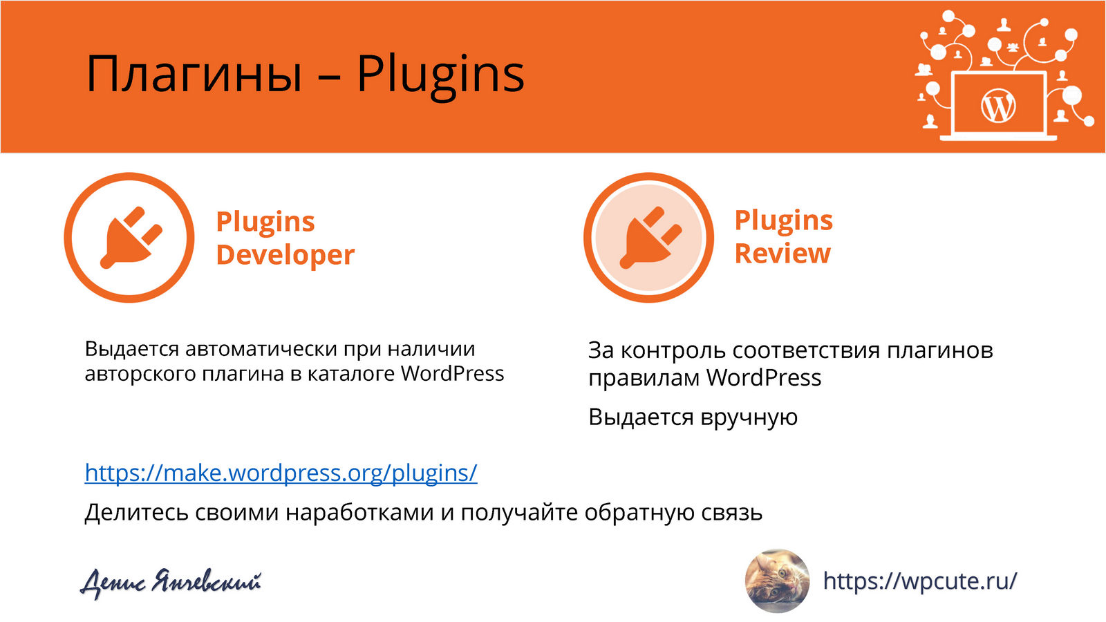 Стань WordPress-скаутом — Денис Янчевский_Page_09