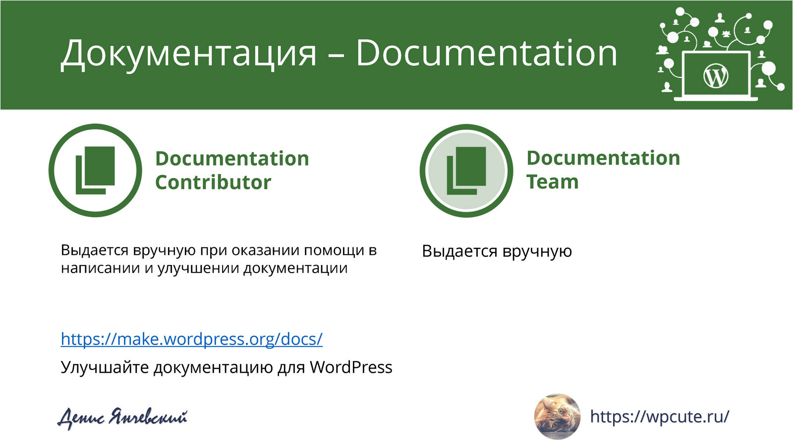 Стань WordPress-скаутом — Денис Янчевский_Page_13