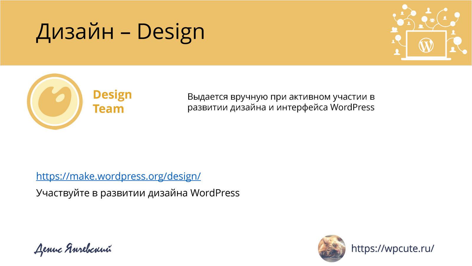 Стань WordPress-скаутом — Денис Янчевский_Page_14