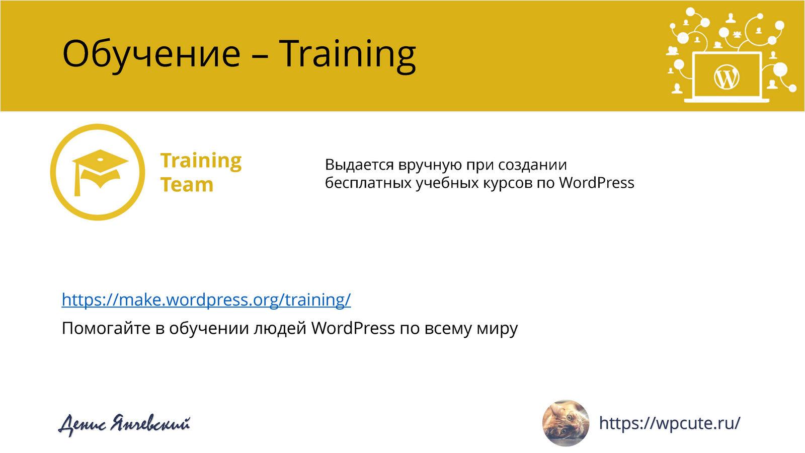 Стань WordPress-скаутом — Денис Янчевский_Page_19