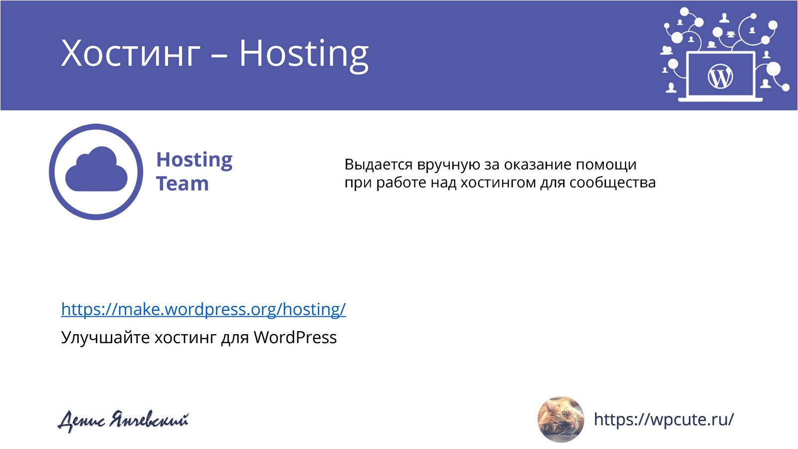 Стань WordPress-скаутом — Денис Янчевский_Page_20