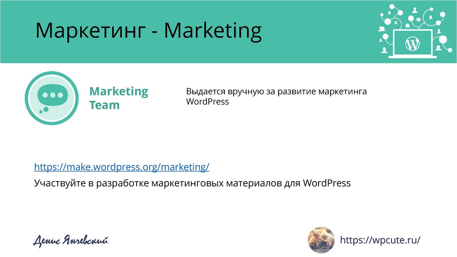 Стань WordPress-скаутом — Денис Янчевский_Page_21