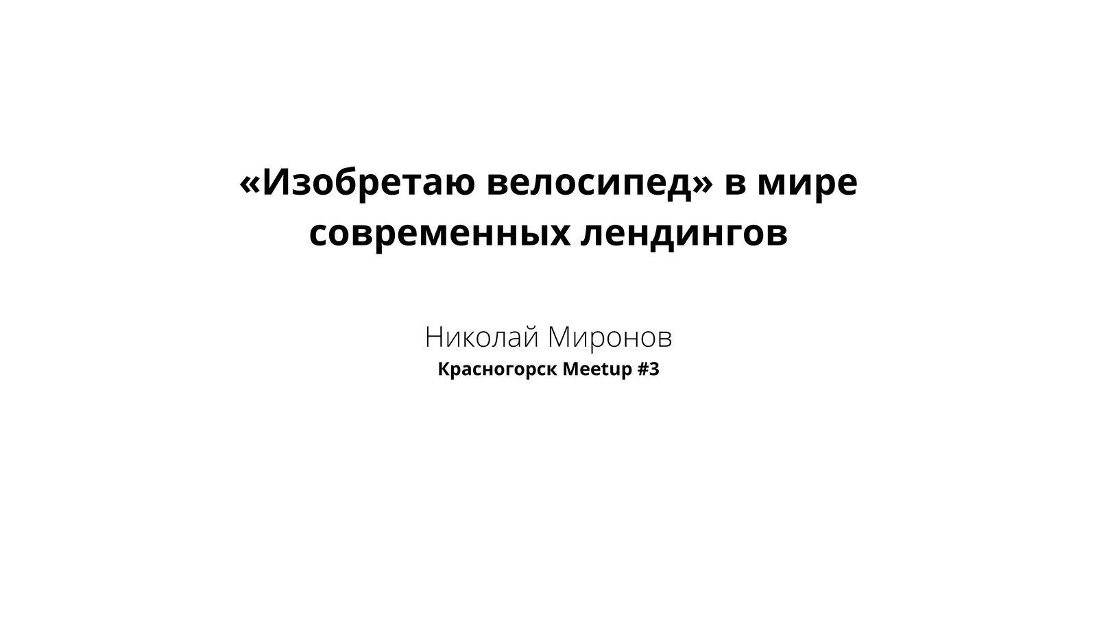 Свой велосипед в мире лендингов — Николай Миронов_Page_01