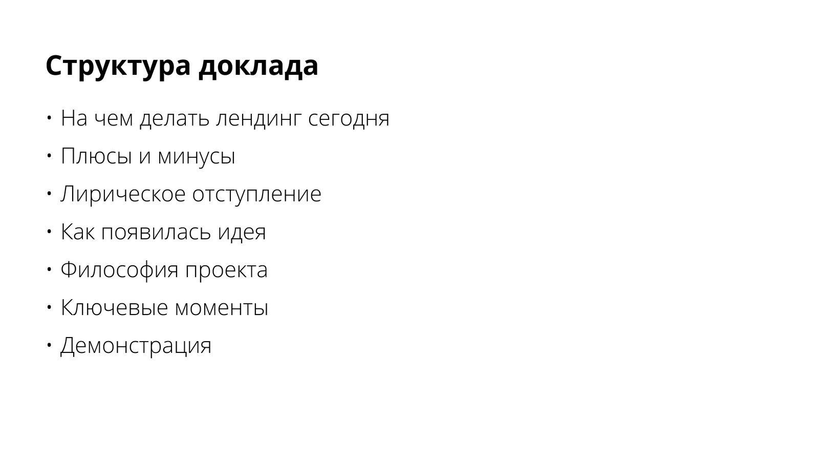 Свой велосипед в мире лендингов — Николай Миронов_Page_02