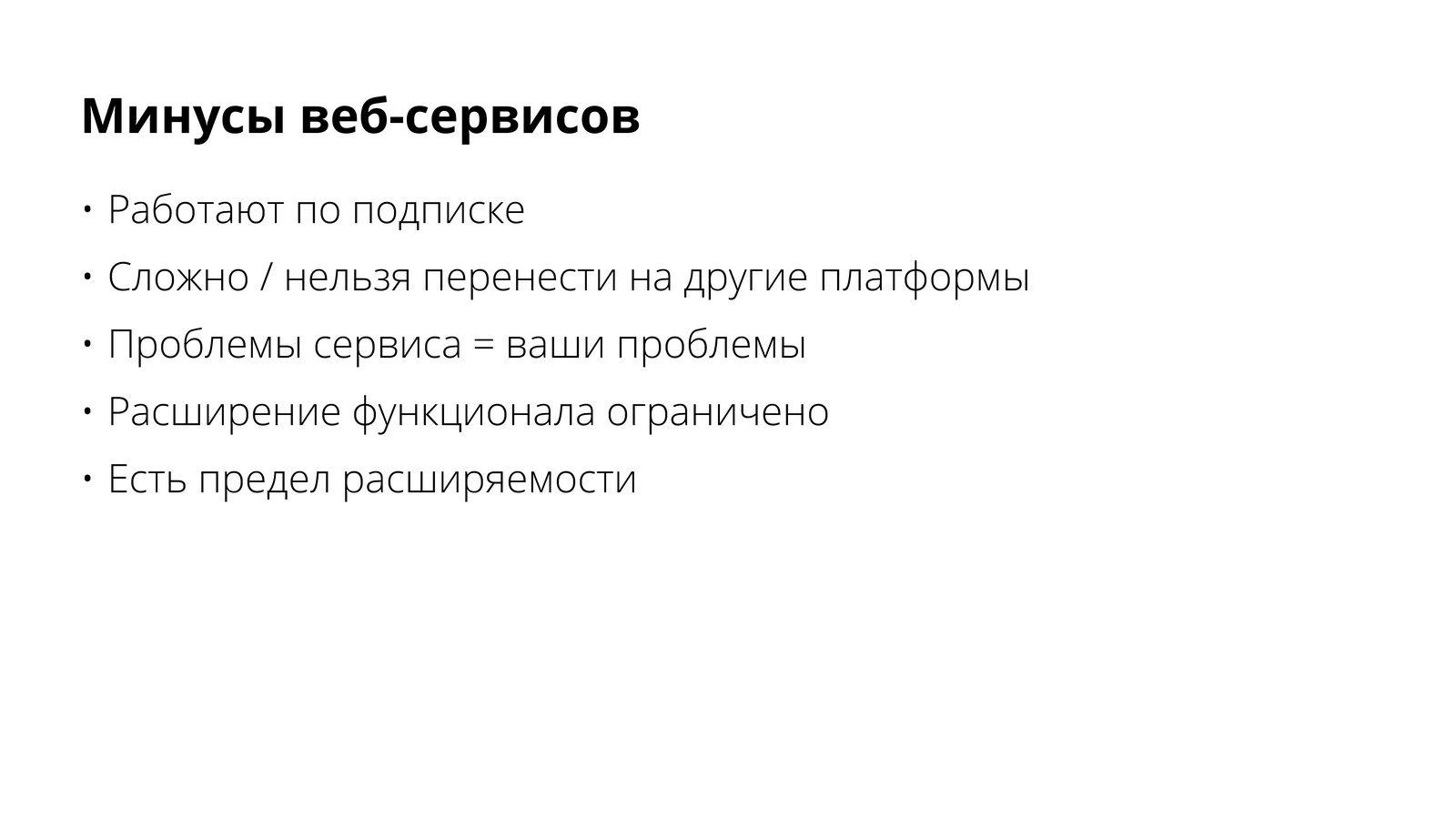 Свой велосипед в мире лендингов — Николай Миронов_Page_05