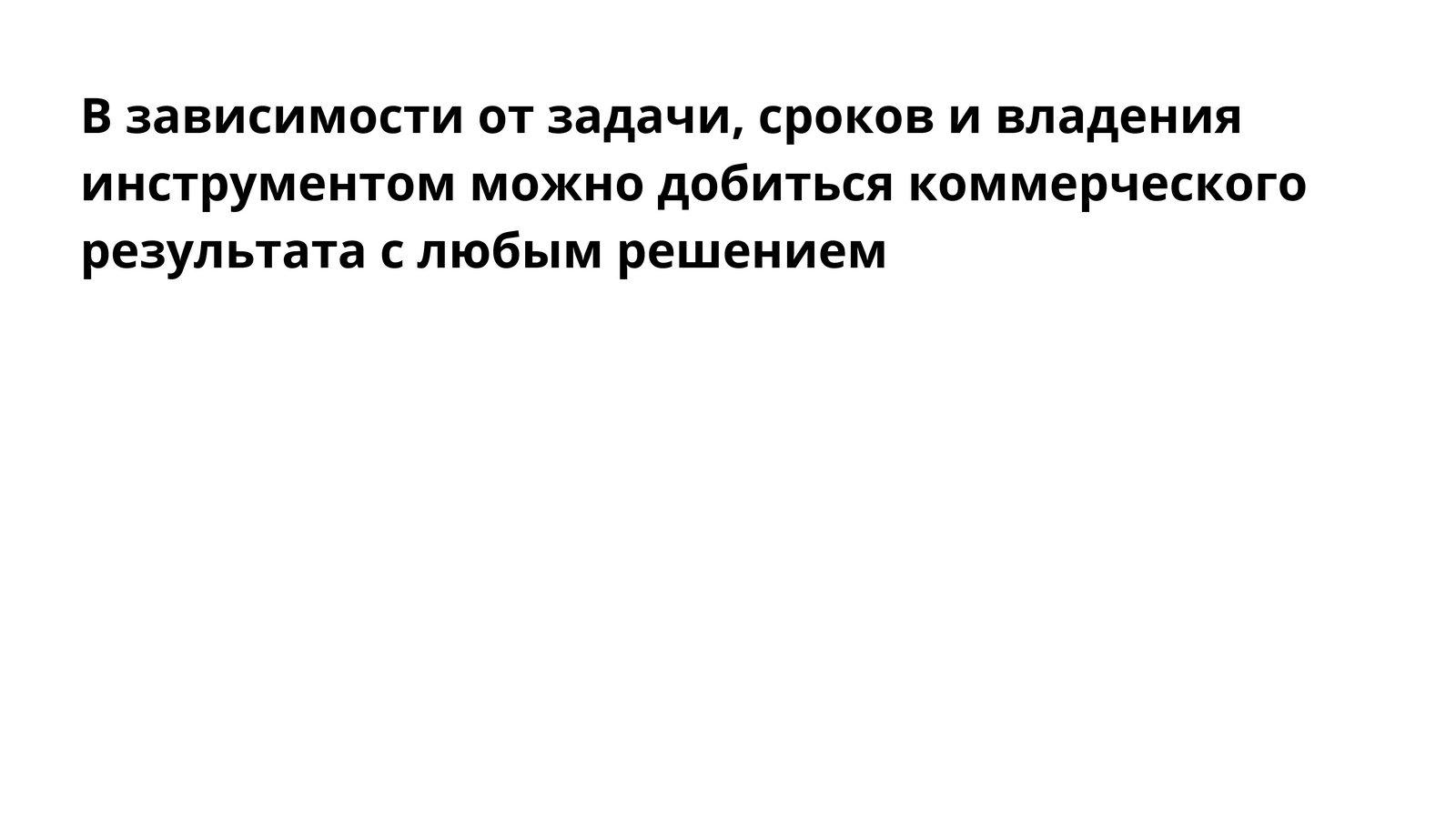 Свой велосипед в мире лендингов — Николай Миронов_Page_08